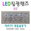 LED렌즈10개/65도/5050칩용/led lens/led집광렌즈/엘이디렌즈/led bar lens