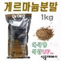 게르마늄분말1kg/게르마늄상토/원예용/수경재배첨가제/식감증가/토양개량