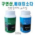 구연산/베이킹소다/500g/PH조절/친환경세제/다목적세정제/에코디오/산도조절제/수경재배 (,)